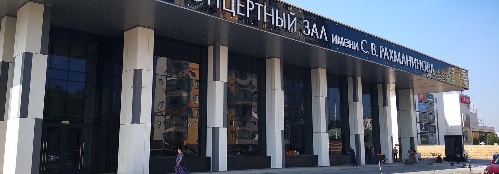 Rachmaninow Concert Hall, Moscow